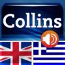 Collins Mini Gem EN-EL