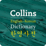 Collins English-Korean Dictionary 2010
