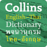 Collins Thai Dictionary