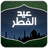 Eid al Fitr Live Wallpaper
