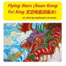 Sabinsoft's Discover Flying Stars