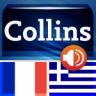 Collins Mini Gem FR-EL