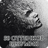 50 оттенков Безумия