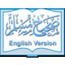 Sahih Muslim English
