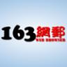 163 Webmail Browser