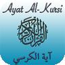 Ayat Al Kursi (The Throne Verse)