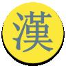 Kanji Ryokucha
