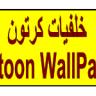 Cartoon WallPaper خلفيات كرتون