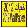 WallPapers خلفيات جامدة جدي 2012