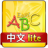 Easy ABC Chinese Lite