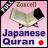 Japanese Quran Full