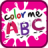 Color me ABC