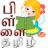 TamilKids