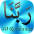 40 Rabbanas (Qur'anic supplications)