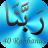 40 Rabbanas (Qur'anic supplications)