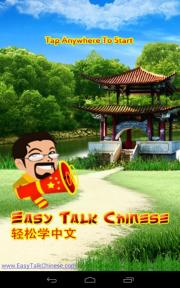 Easy Talk Chinese