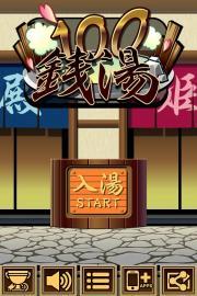100 Sentō