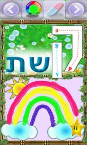 Hebrew ABC - AlefBet