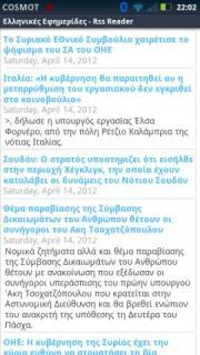 Ελληνικές Εφημερίδες - Rss Reader