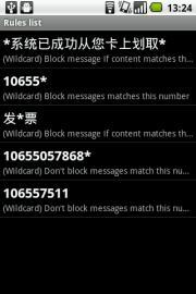 SMS Blacklist