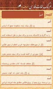فرهنگ لغات فارسی