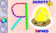 Russian ABC - Azbuka