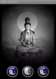 Guanyin Divination