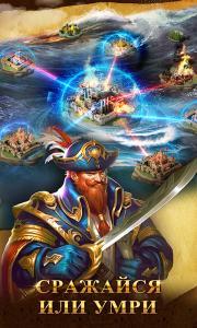 Капитаны Легенды Океанов
