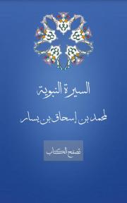 السيرة النبوية محمد بن إسحاق بن يسار