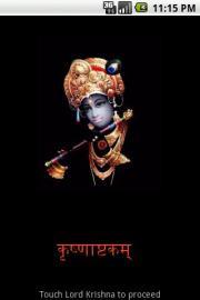 Krishnashtakam