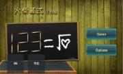 Matchstick Formula