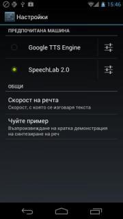 SpeechLab 2.0