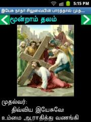 Way of Cross in Tamil