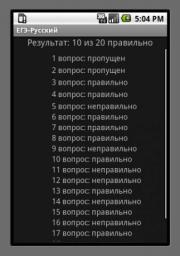 ЕГЭ-Русский