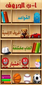أ ب الحروف Alif Ba Alphabets