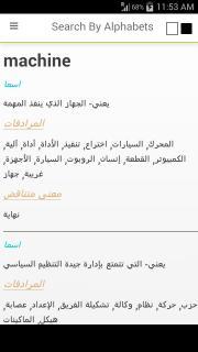 English Arabic Audio Dictionary