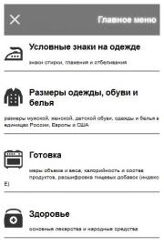 Справочник хозяйки