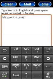 Persian TypeWriter