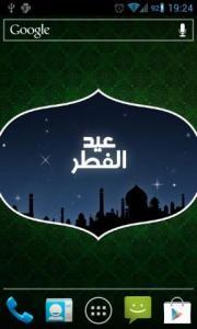 Eid al Fitr Live Wallpaper