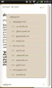 ThiruKKural