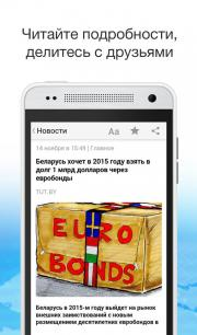 TUT.BY Новости