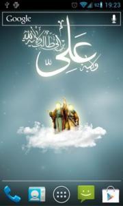 Eid al Ghadeer Live Wallpaper