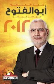 Aboulfotoh News