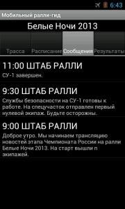 Мобильный ралли-гид