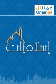 إسلاميـات
