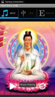 Heart Sutra (心经)