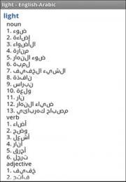 MSDict English-Arabic Dictionary