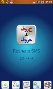 Reshape SMS