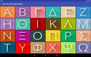 Listen and Learn: Greek Alphabet