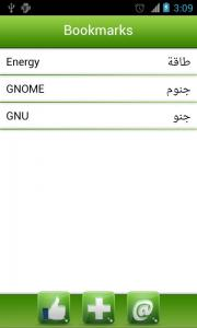 Arabic Dictionary Sharpsol